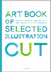 """ART BOOK / CUT"" artbook Affairs"