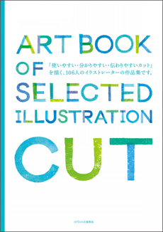 『ART BOOK/CUT』 artbook事務局