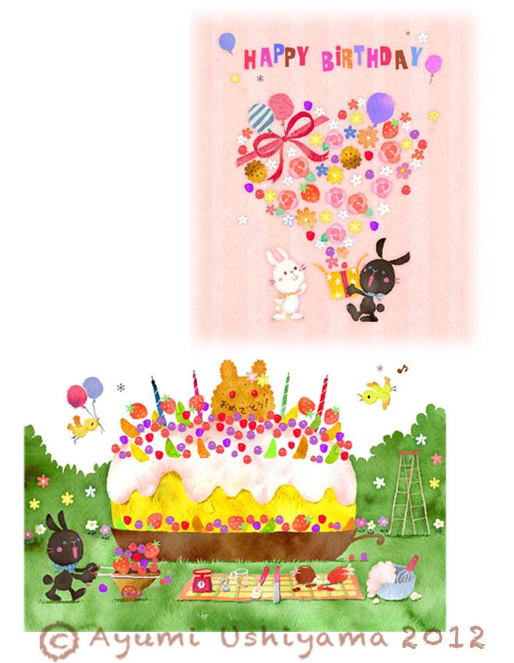 Happy Birthday フォトショップ 2012