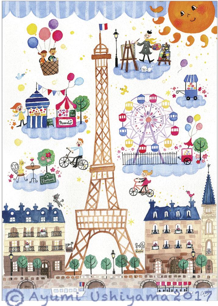 Paris 水彩・パステル 2017