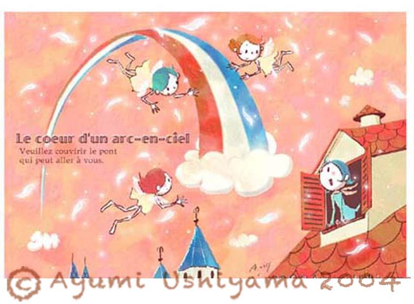 愛の虹 フォトショップ 2005