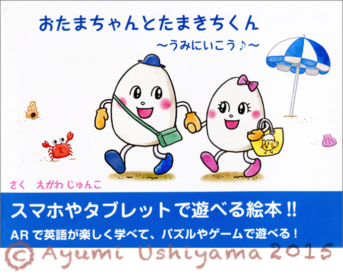 おたまちゃんとたまきちくん/repicbook 2015