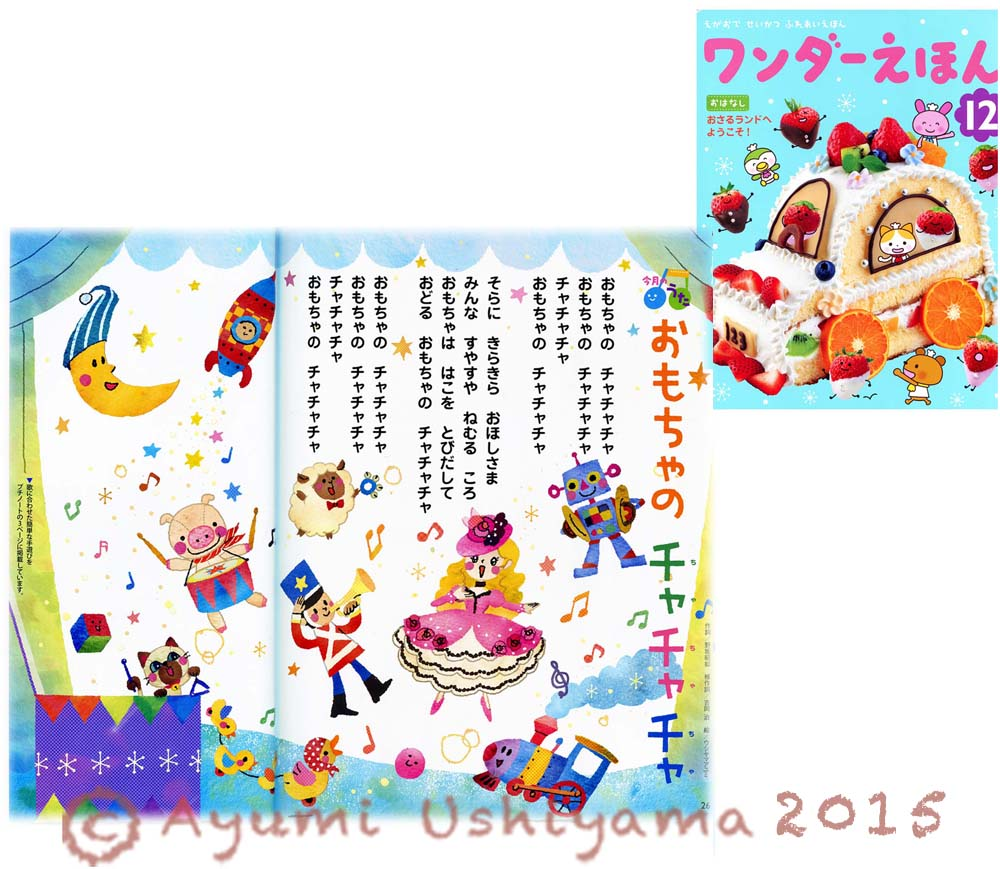 おもちゃのチャチャチャ/世界文化社 2015