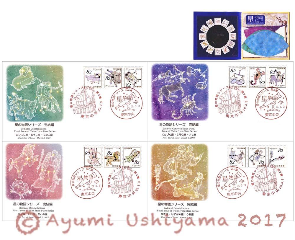 星の星座物語・初日カバー/郵趣サービス社 2017
