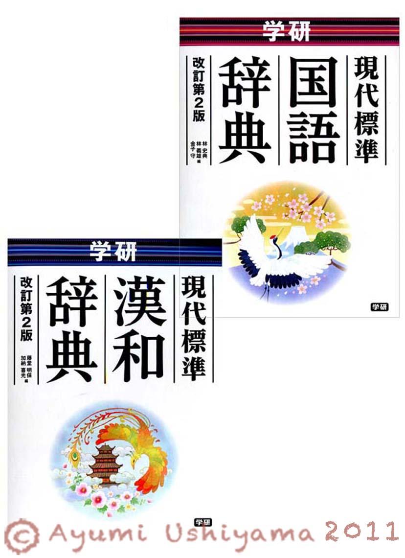 現代標準国語・漢和辞典表紙/学研 201