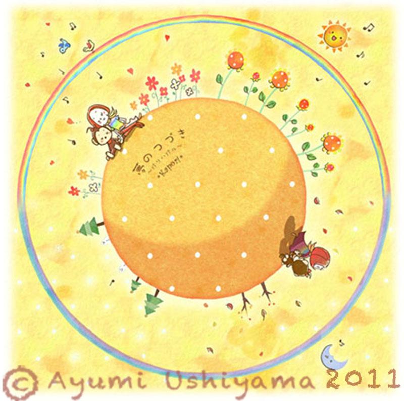 夢のつづきCDジャケット/Kapori 2011