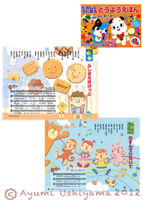 どうようえほん/コスミック出版 2012