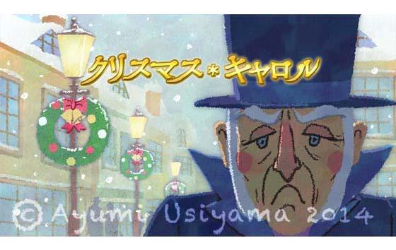クリスマス・キャロル/えほんきっず 2014