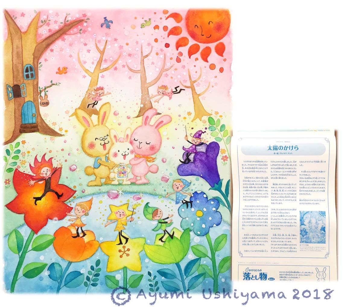創作童話カレンダー/ENEOSグローブ 2018