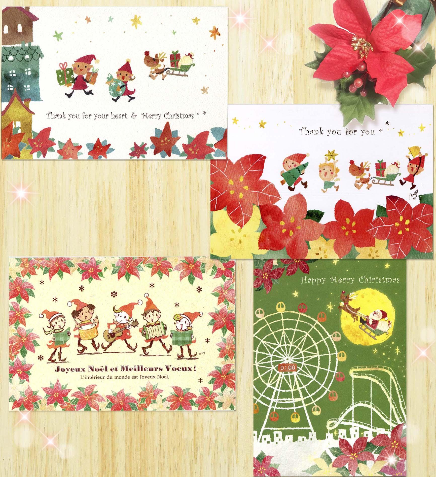 ポストカード『クリスマスセット』