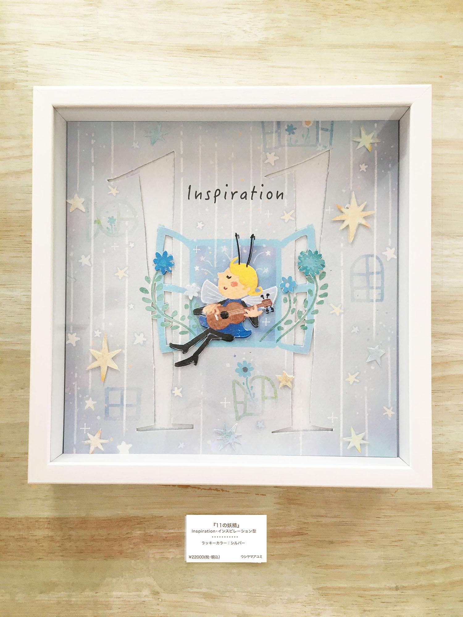 『11の妖精 [Inspiration]』<br> (半立体・水彩デジタルプリント)<br>  W270×H270×D35mm(額寸)<br>  ¥22,000(税・額込み)