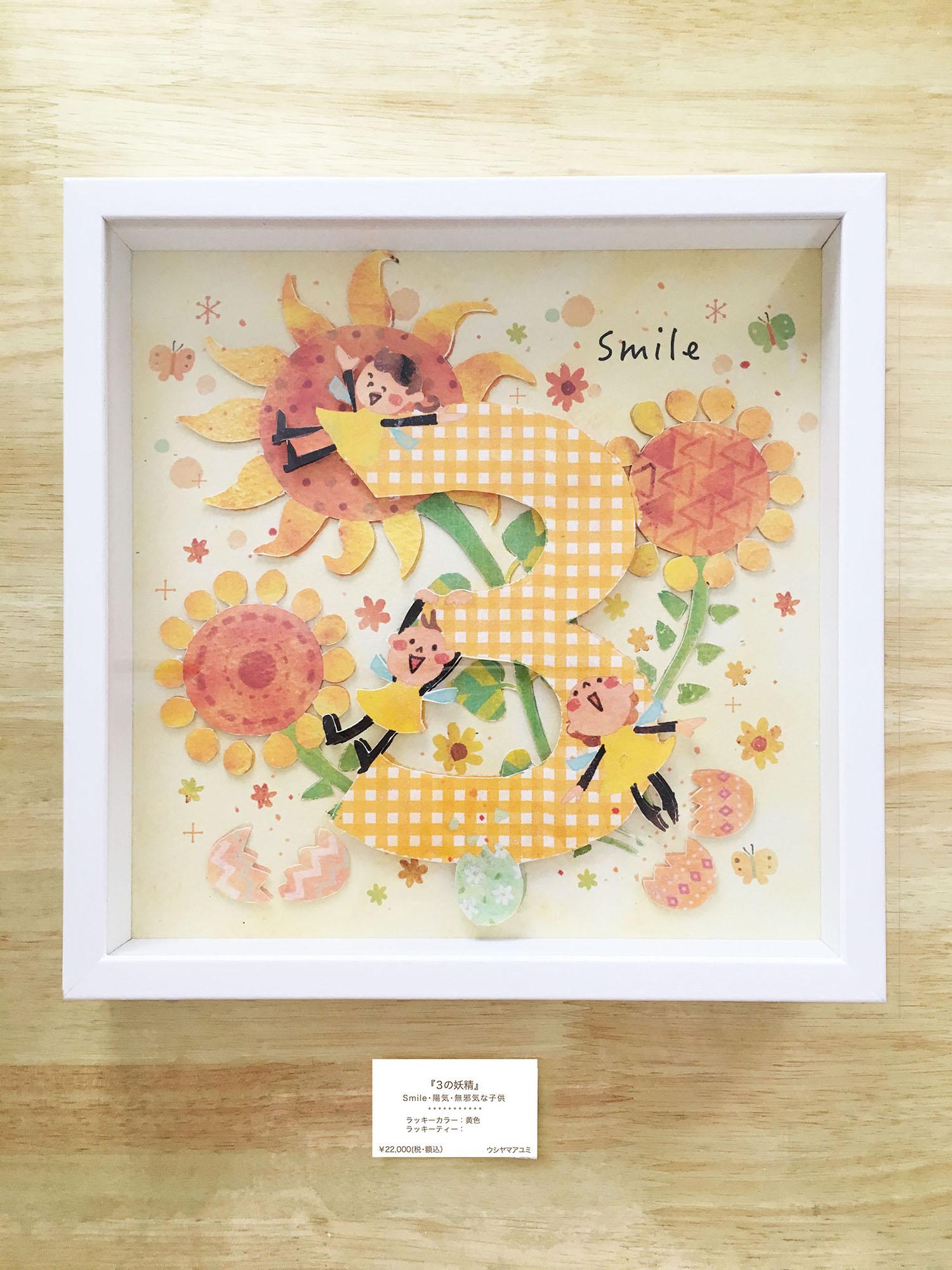 『3の妖精 [Smile]』<br>(半立体・水彩デジタルプリント)<br> W270×H270×D35mm(額寸)<br> ¥22,000(税・額込み)