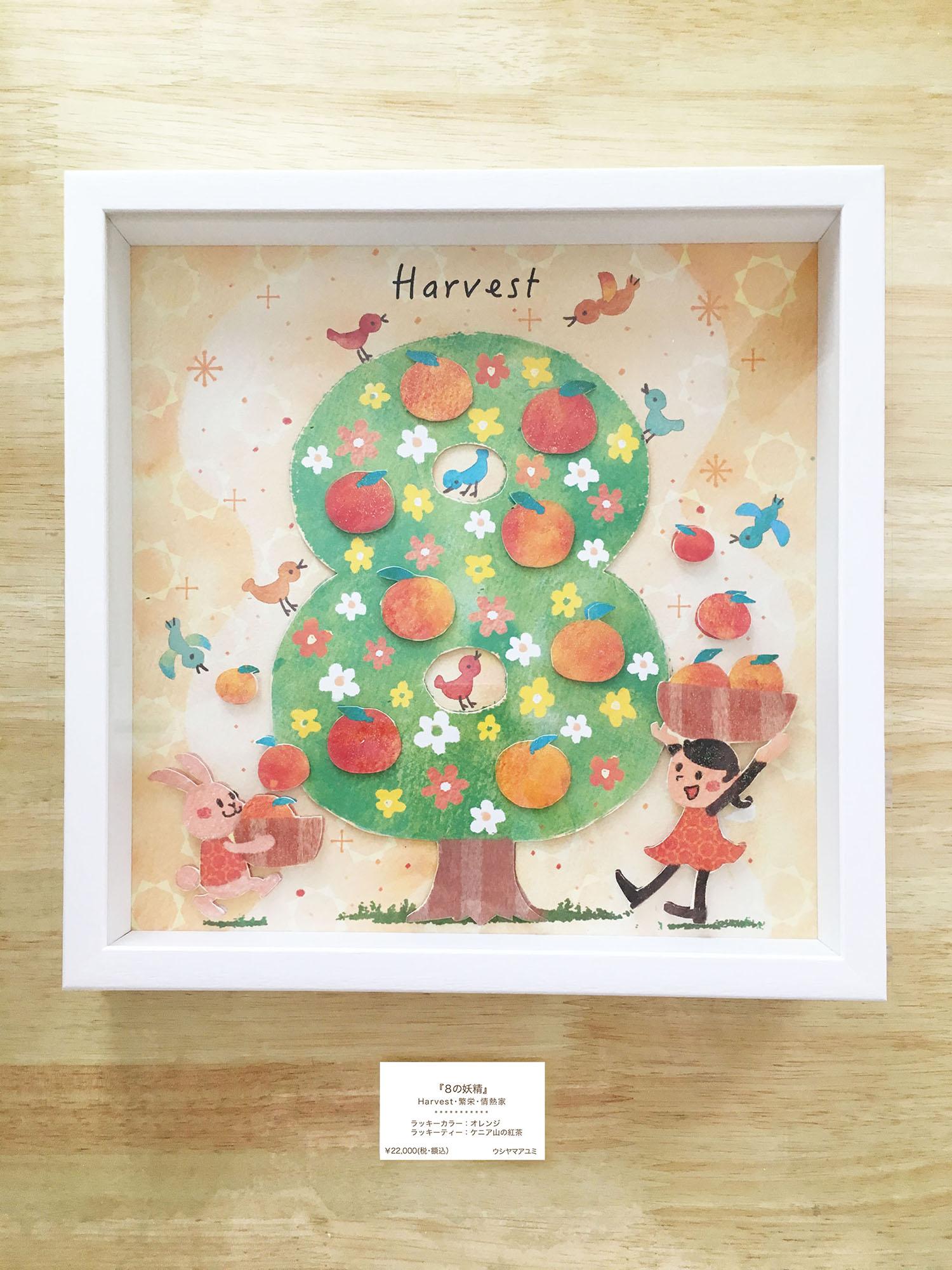 『8の妖精 [Harvest]』<br> (半立体・水彩デジタルプリント<br> ) W270×H270×D35mm(額寸)<br>  ¥22,000(税・額込み)