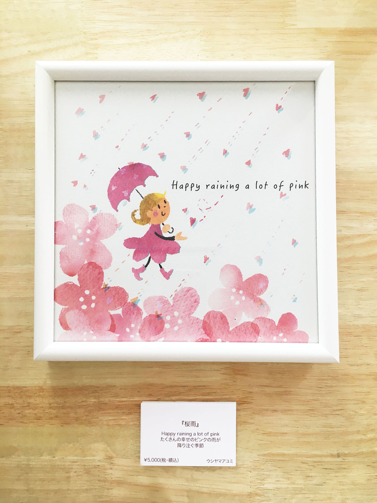 『桜雨』<br>(水彩デジタルプリント)<br> W218×H218×D24mm(額寸)<br> ¥6,000(税・額込み)
