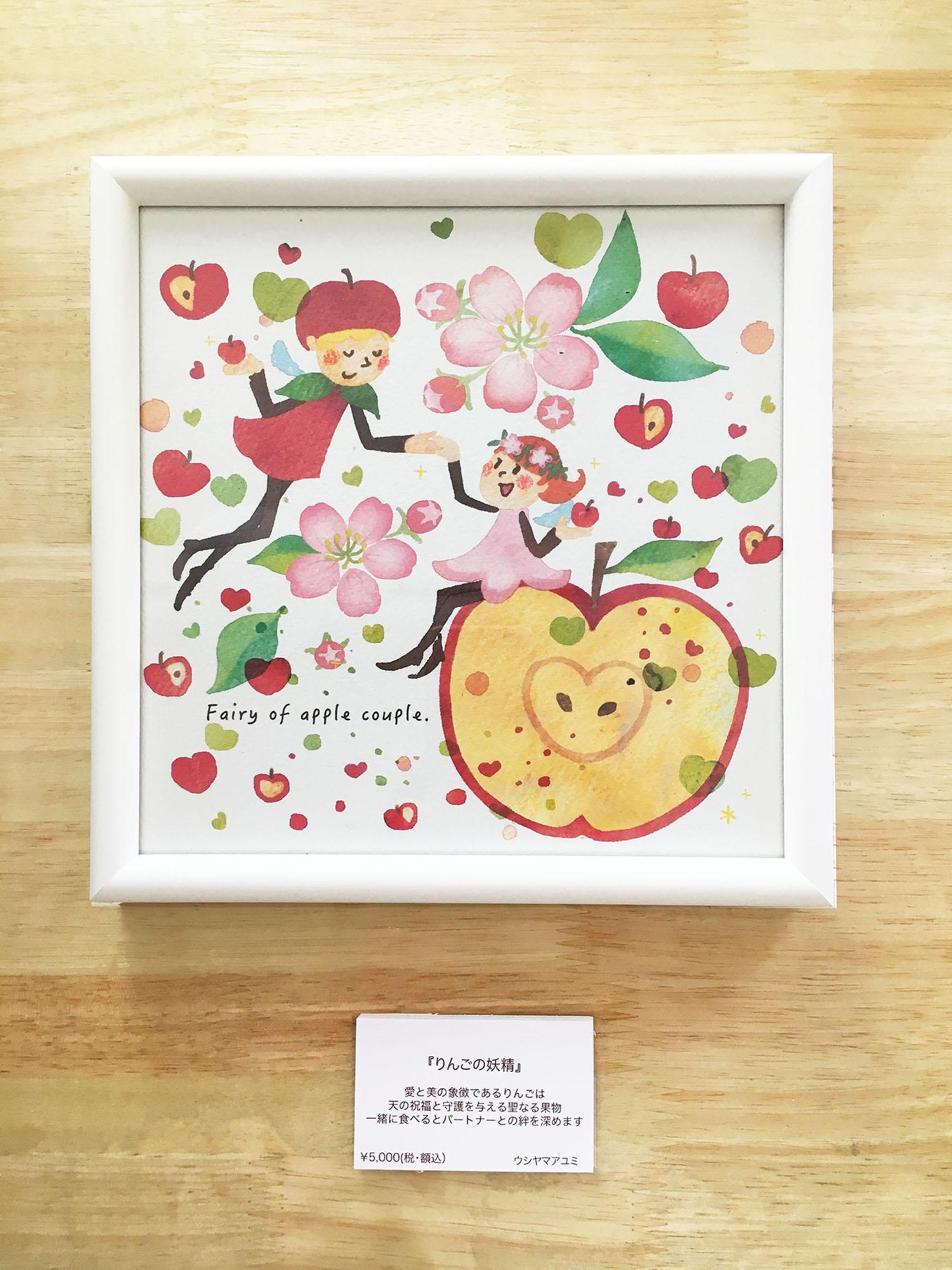 『りんごの妖精』<br>(水彩デジタルプリント)<br> W218×H218×D24mm(額寸)<br> ¥6,000(税・額込み)