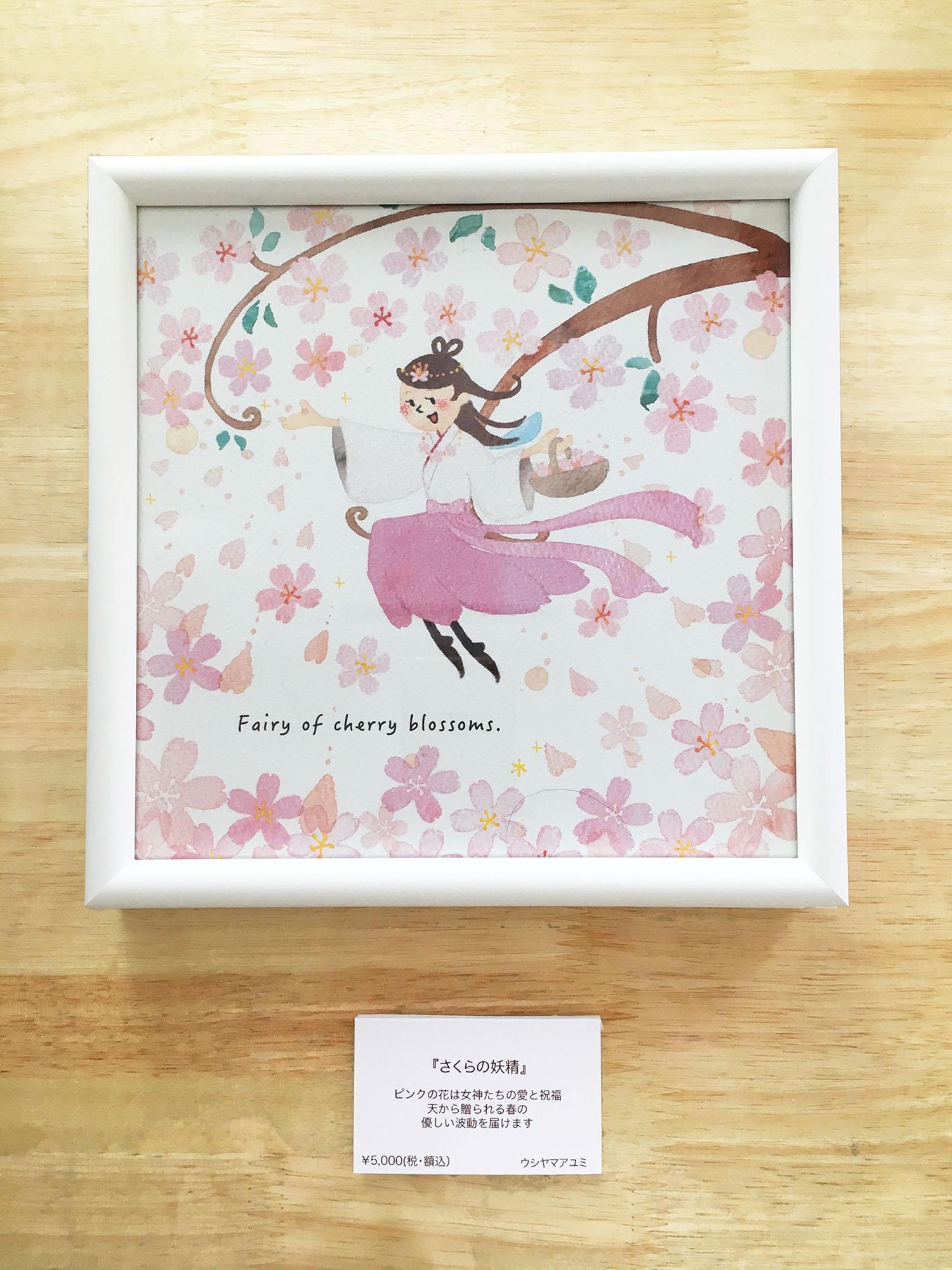 『さくらの妖精』<br>(水彩デジタルプリント)<br> W218×H218×D24mm(額寸)<br> ¥6,000(税・額込み)