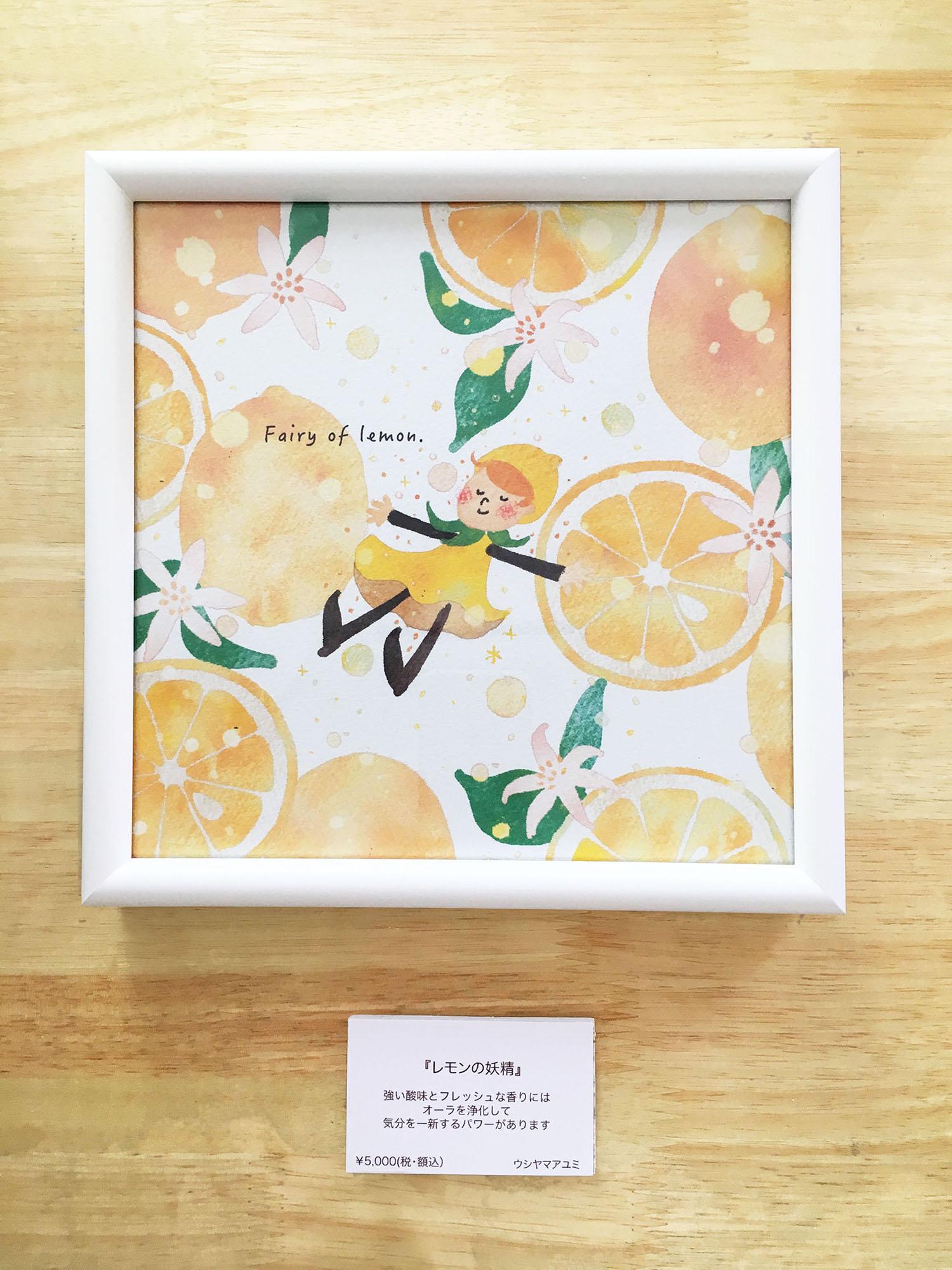 『レモンの妖精』<br>(水彩デジタルプリント)<br> W218×H218×D24mm(額寸)<br> ¥6,000(税・額込み)
