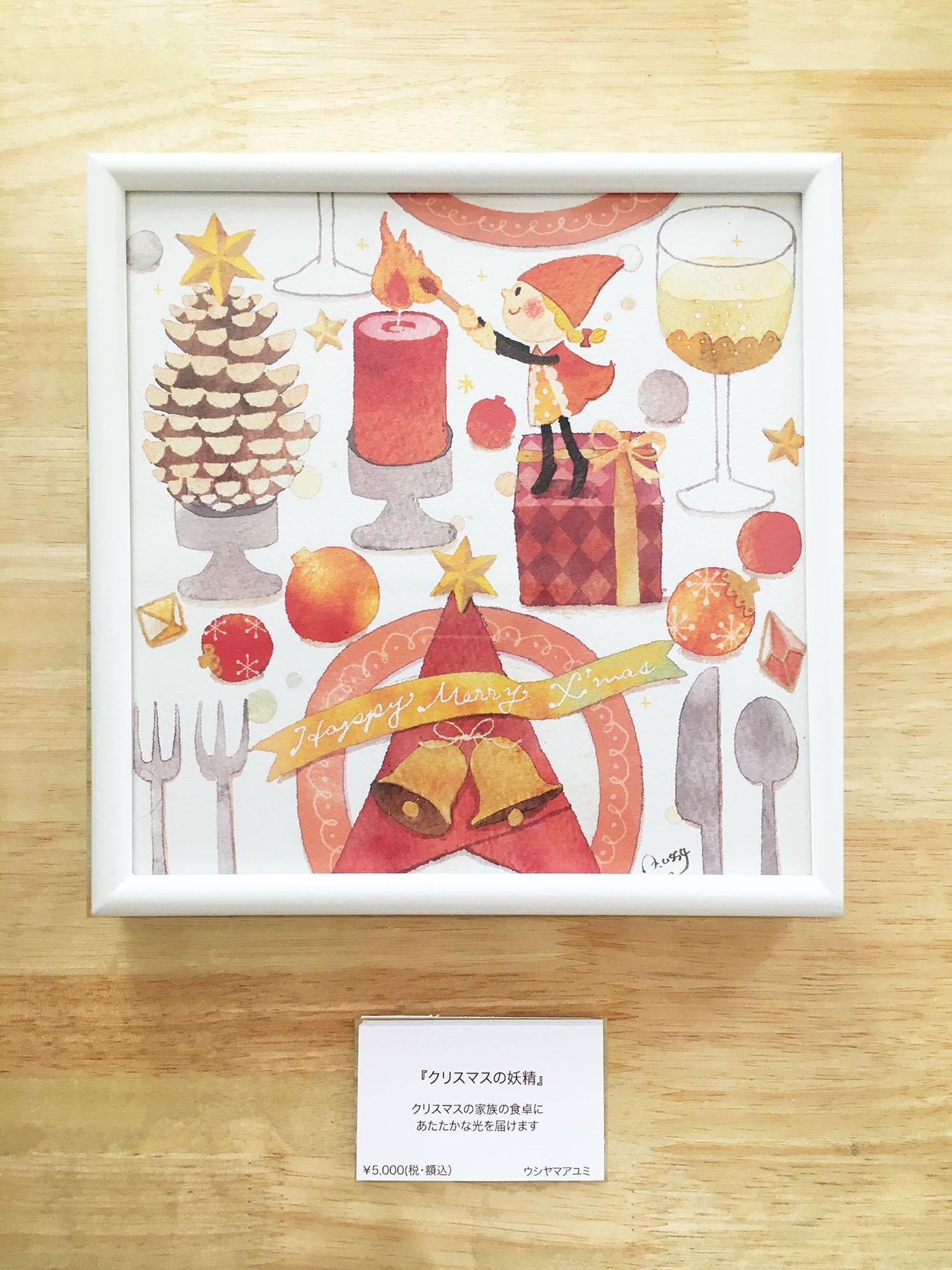 『クリスマスの妖精』<br>(水彩デジタルプリント)<br> W218×H218×D24mm(額寸)<br> ¥6,000(税・額込み)
