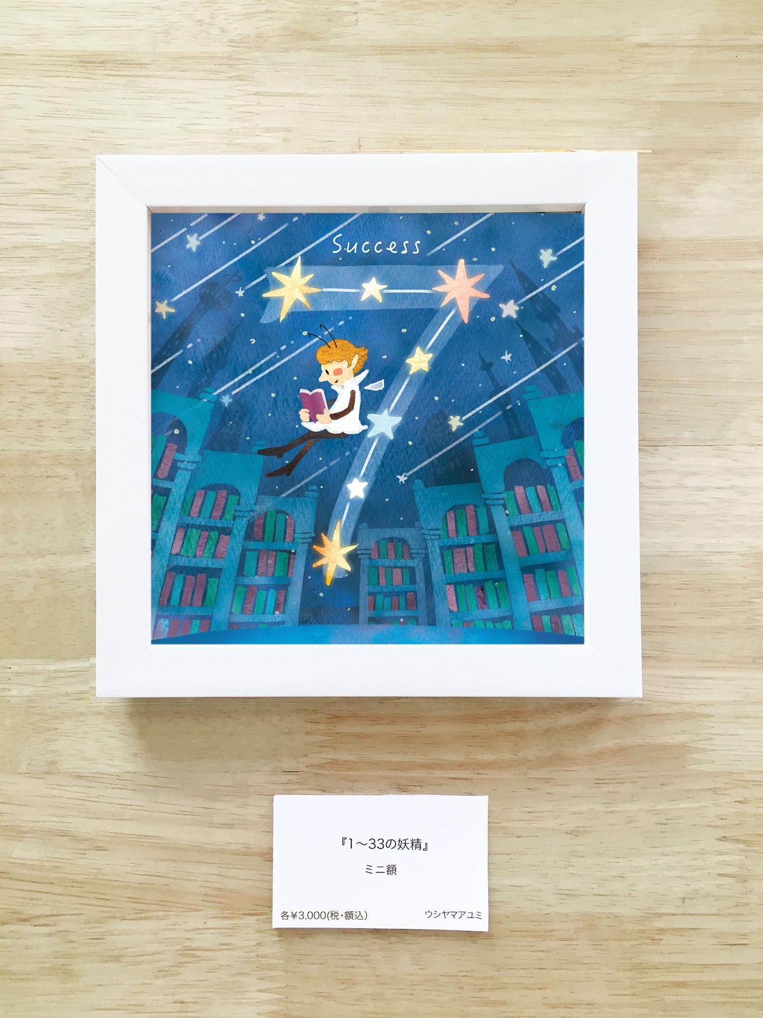 『7の妖精(ミニ額)』<br>(水彩デジタルプリント)<br> W183×H183×D15mm(額寸)<br> ¥4,000(税・額込み)