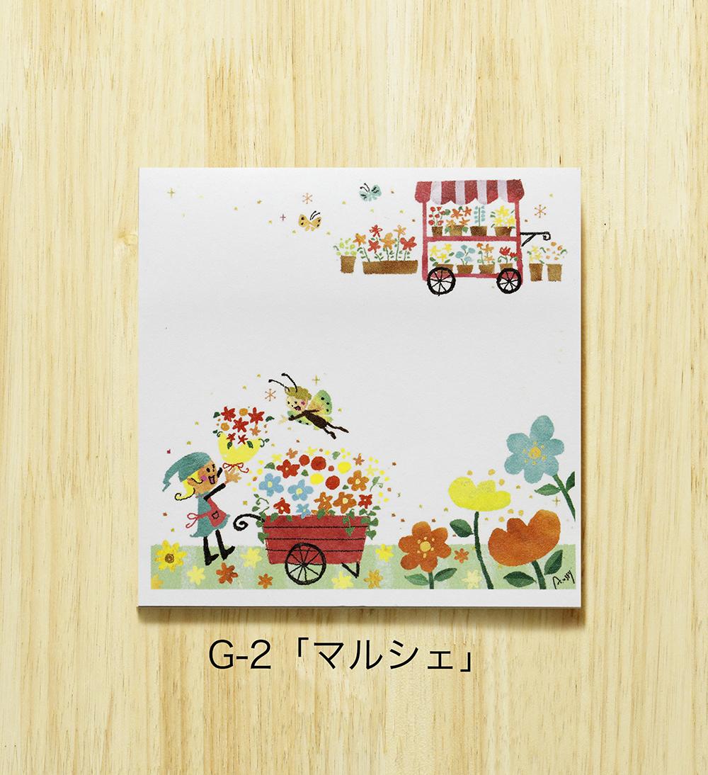G-2 ふせん/マルシェ <br> W75×H75×3mm ¥300(税込み)