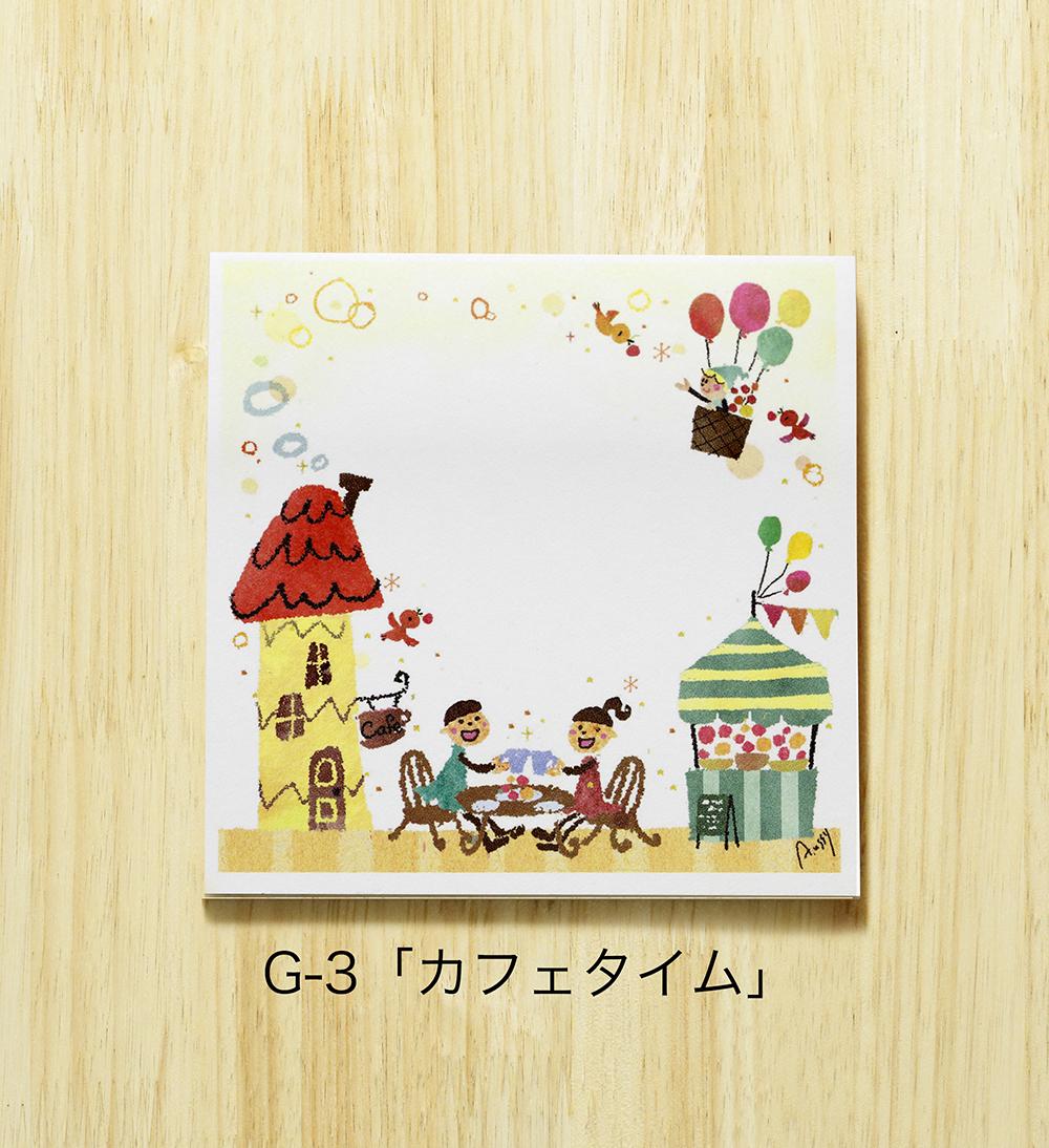 G-3 ふせん/カフェタイム <br>W75×H75×3mm ¥300(税込み)