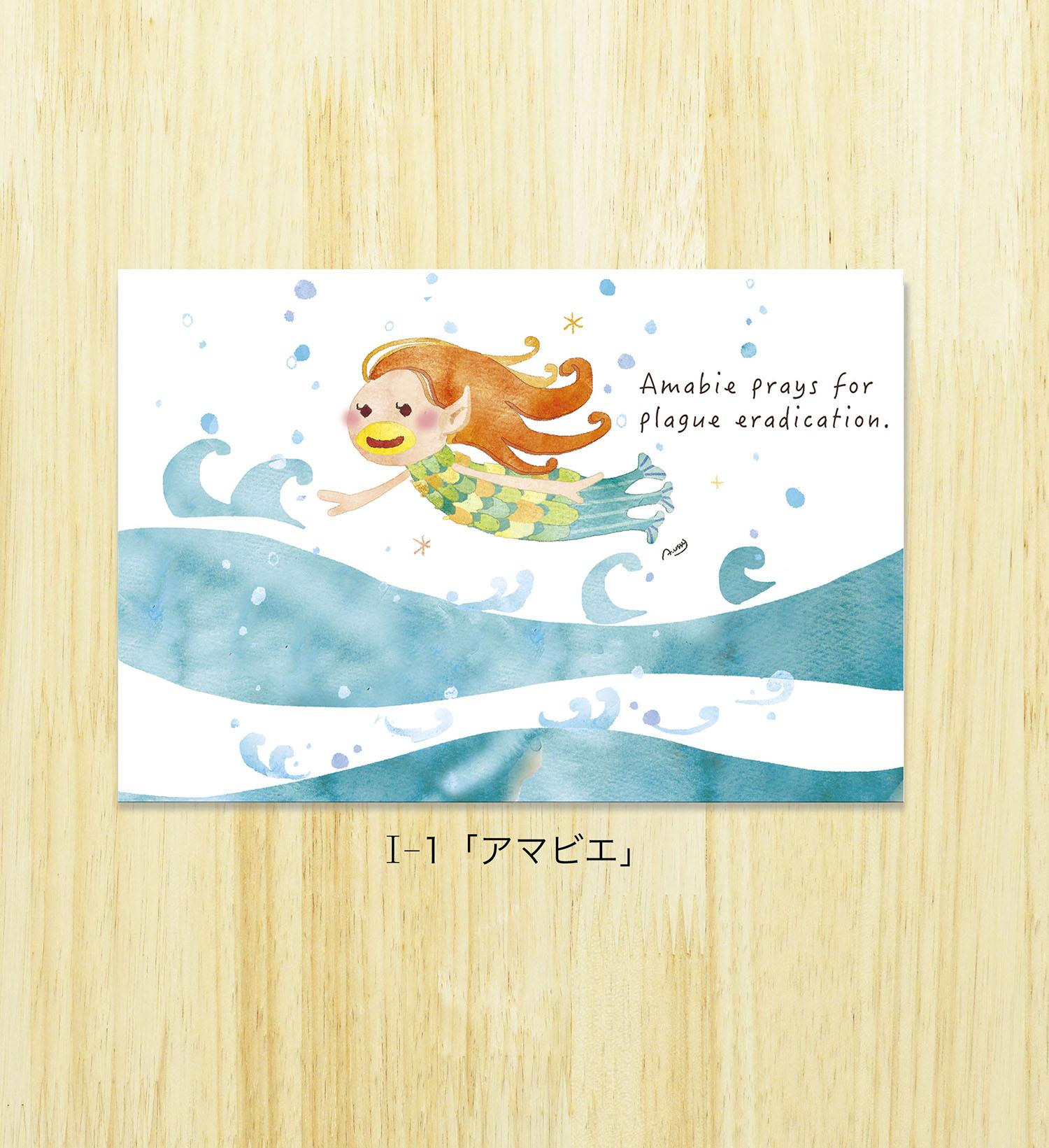 I-1 ポストカード「アマビエ」<br> W100×H148 ¥150(税込み)