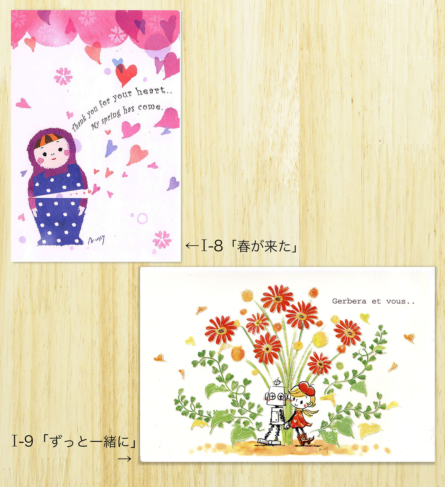 I-8~9 ポストカード<br>「春が来た」「ずっと一緒に」<br> W100×H148  ¥150(税込み)