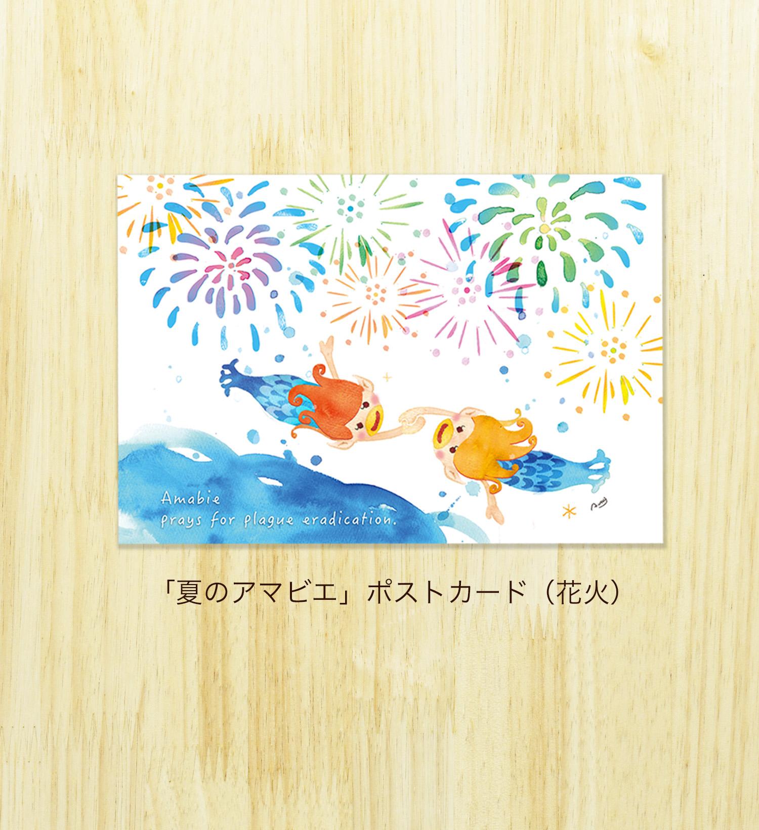 「夏のアマビエ」<br> ポストカード(花火)<br> W100×H148 ¥150(税込み)