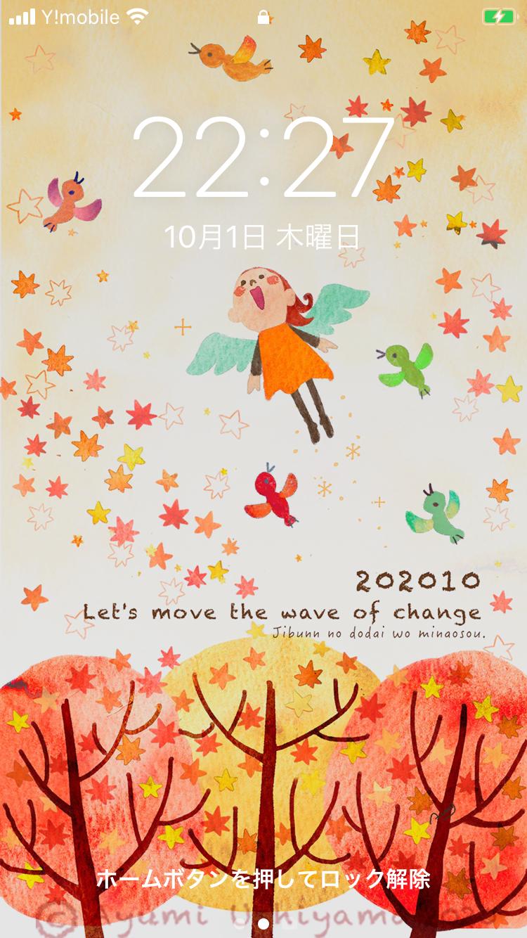 スマホ壁紙10月 ダウンロード可 イラストレーター ウシノアユミ 東京