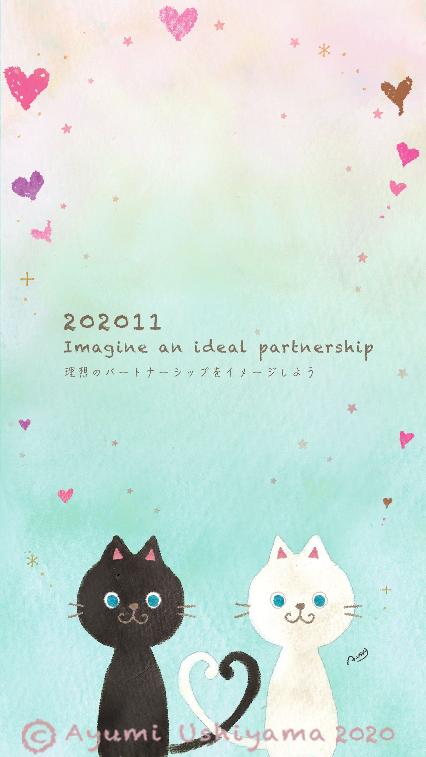 2020.11『Imagine an ideal partnership』
