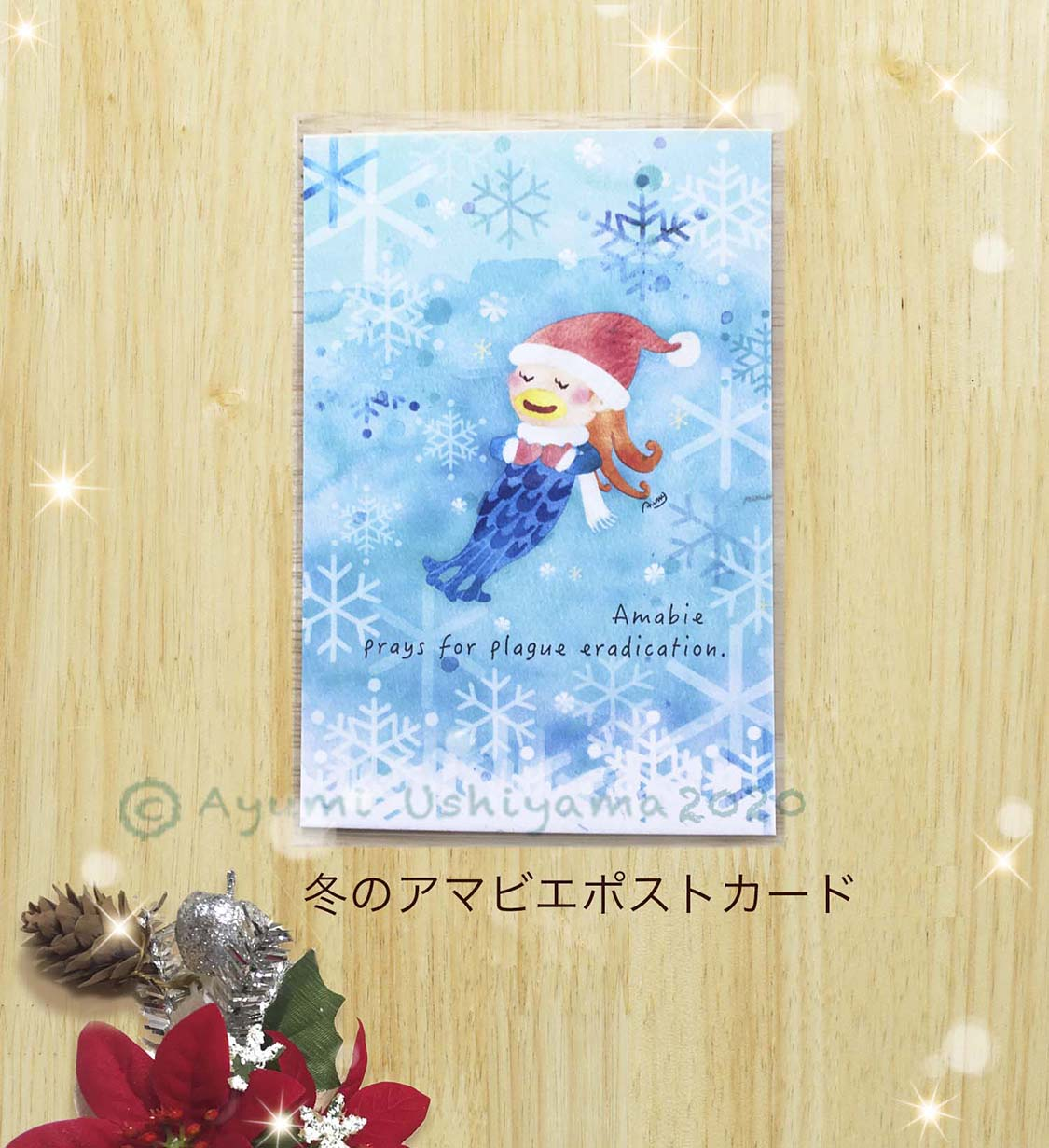 「冬のアマビエ」ポストカード<br> W100×H148 ¥150(税込み)