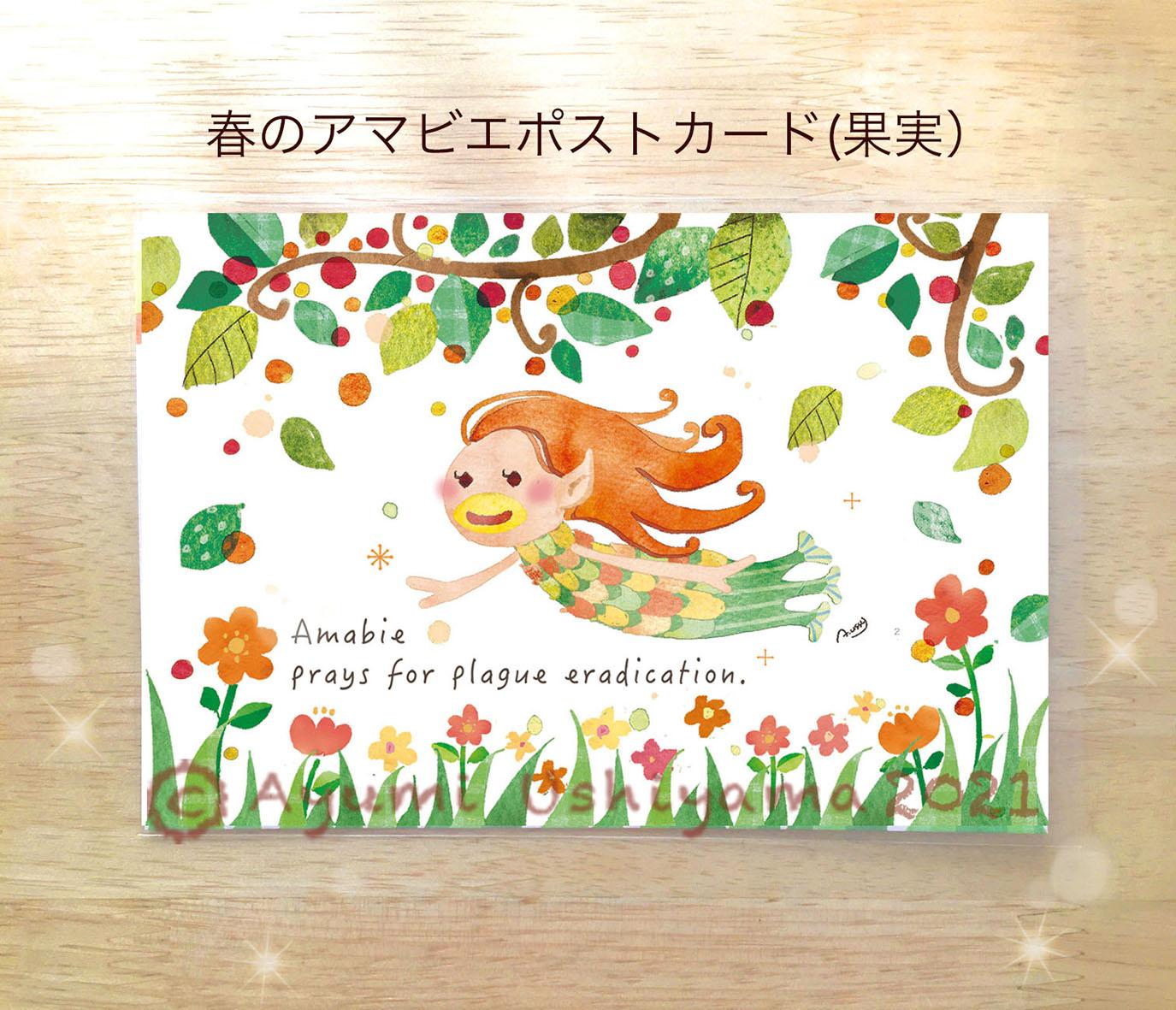 春のアマビエ(果実)