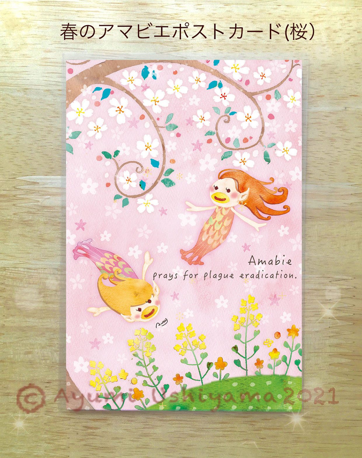 春のアマビエ(桜)