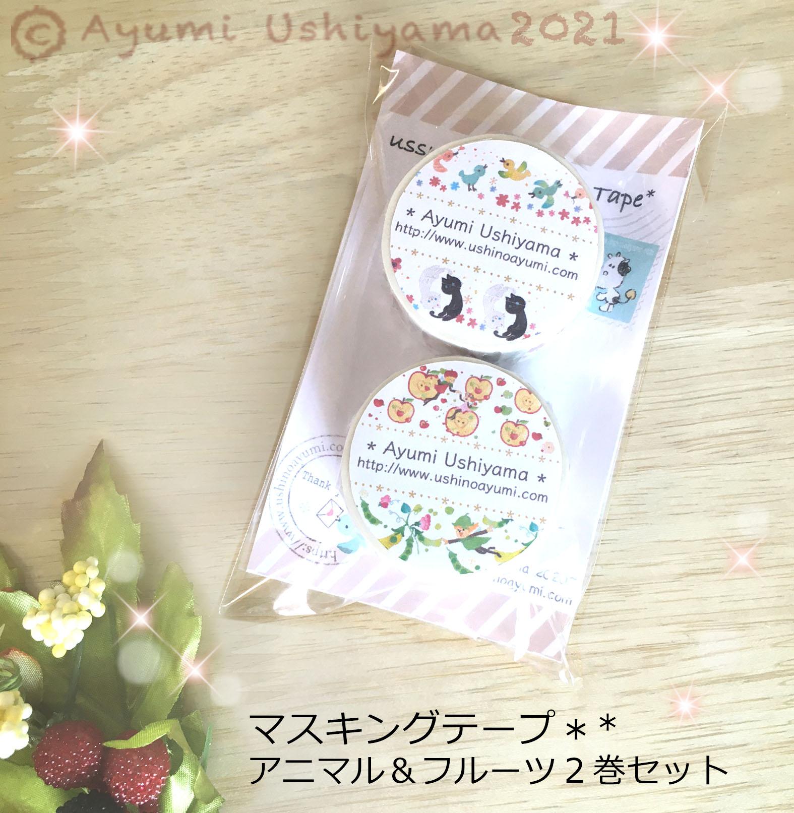 マスキングテープ2巻セット<br>各H200mm・7M巻 ¥700(税込み)