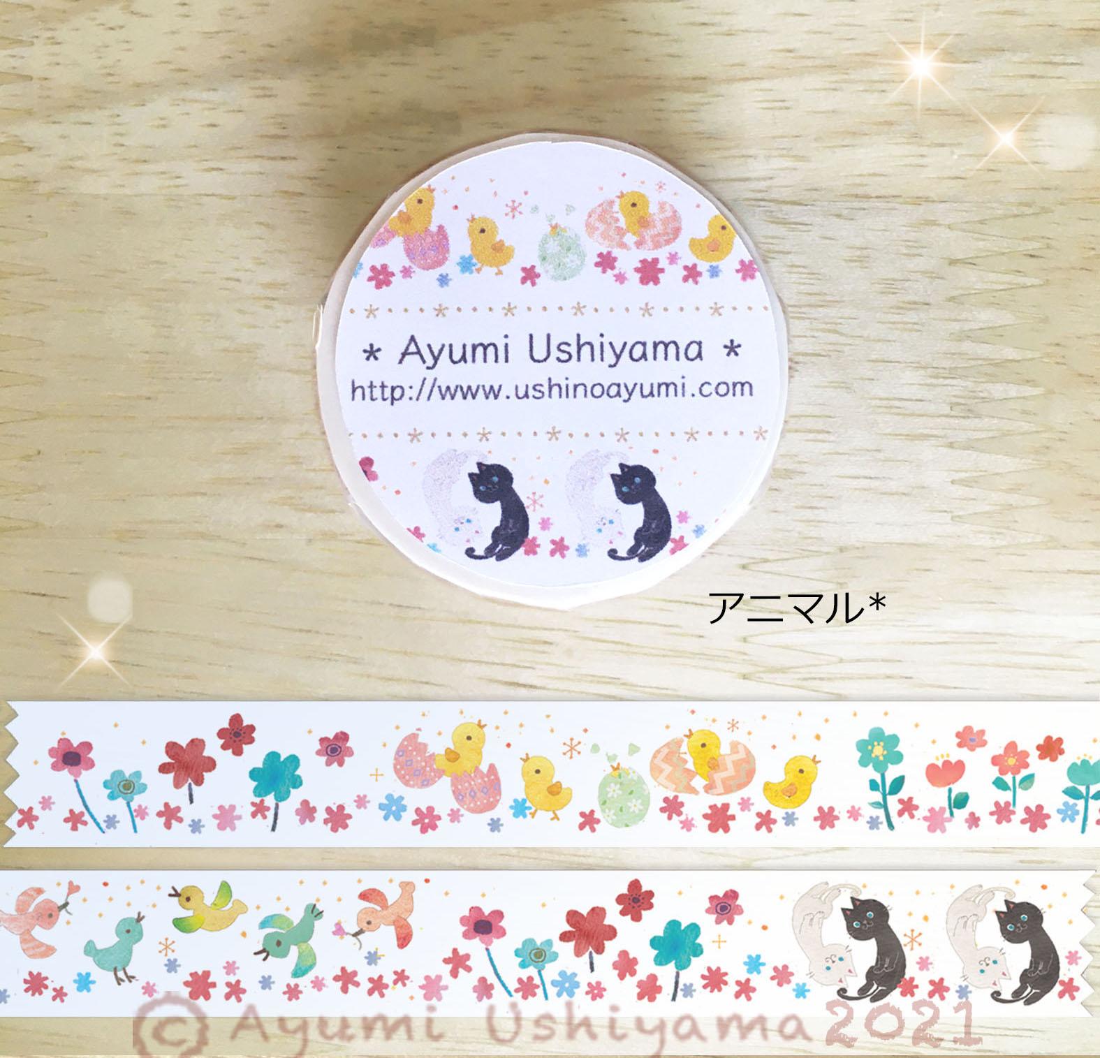 マスキングテープ/アニマル柄