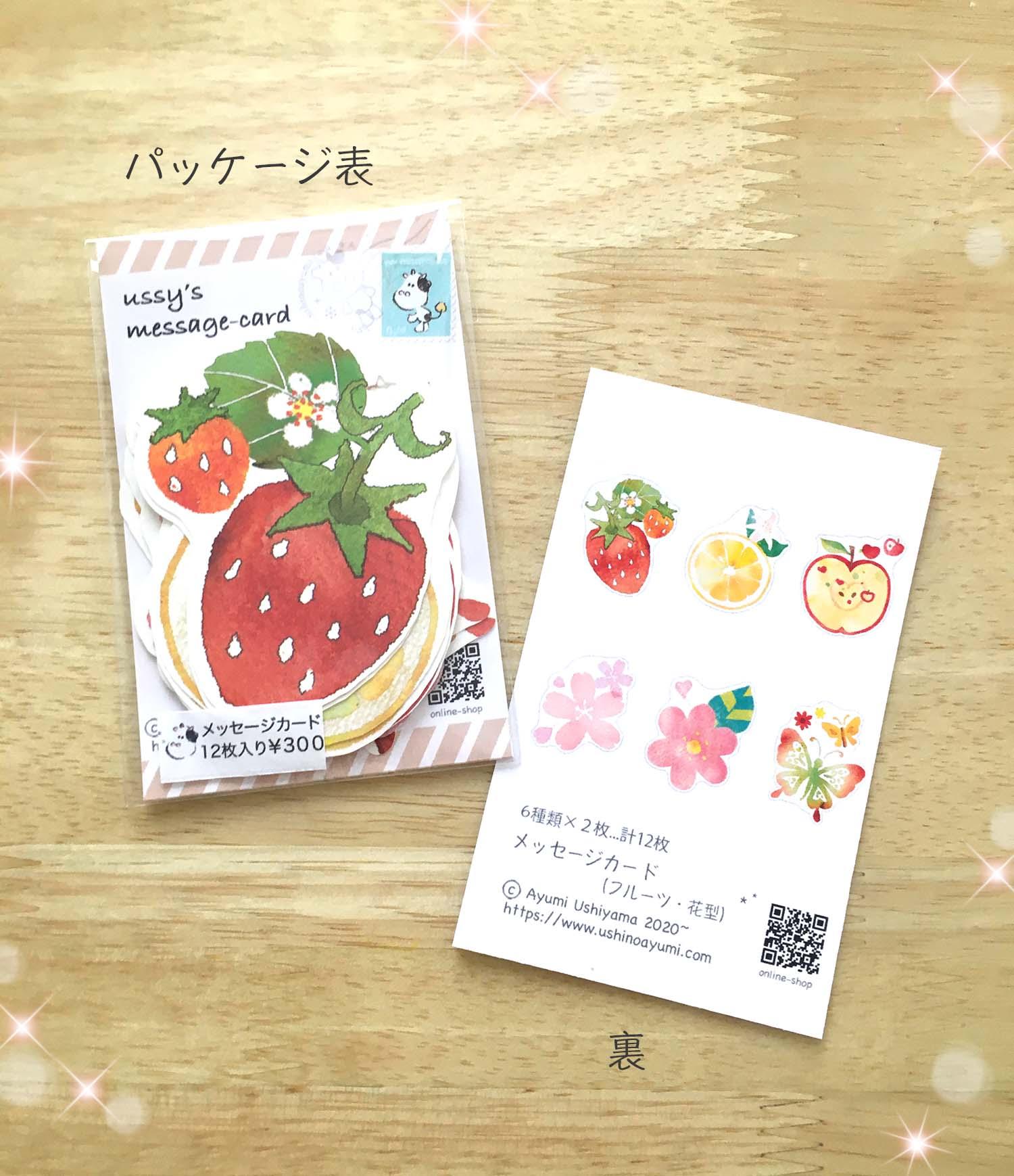 メッセージカード(フルーツ・花)<br>6種類×2=12枚 <br>W70×H107mm パッケージ外寸¥300(税込)