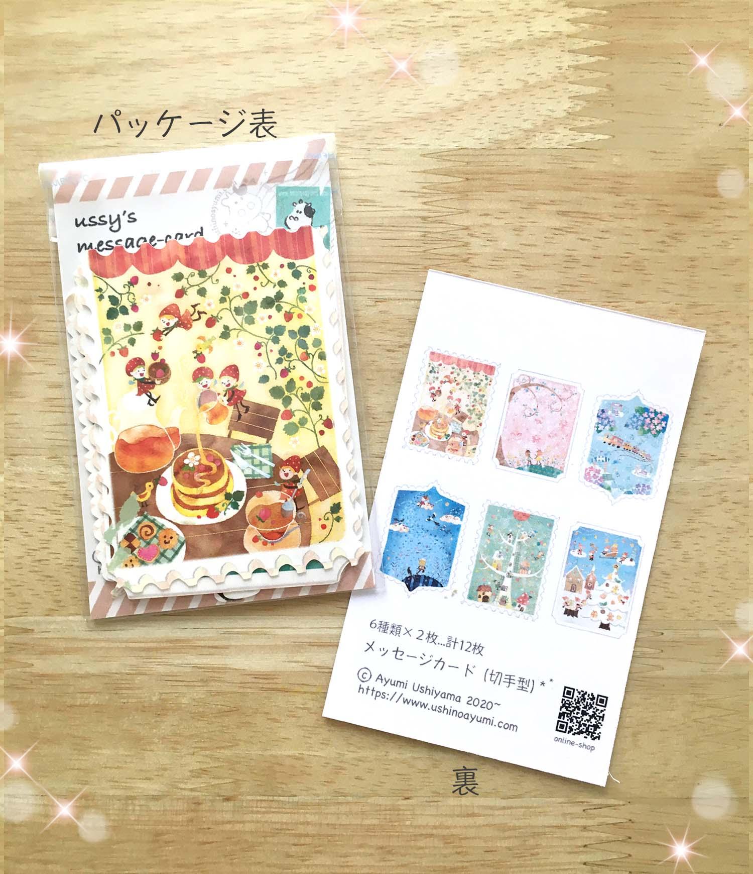 メッセージカード(切手型)<br>6種類×2=12枚 <br>W70×H107mm パッケージ外寸¥300(税込)